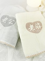 Bath Towel - Modern Couple~New!