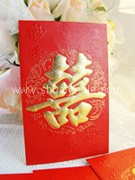 Red Packet (Xi)