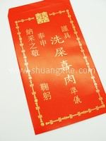 Diaper Money Red Packet 洗屎肉喜包