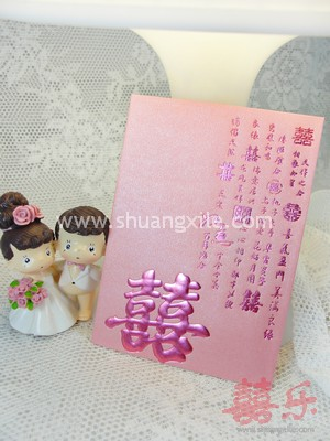 Pink Xi Red Packet